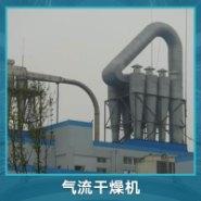 气流干燥机图片