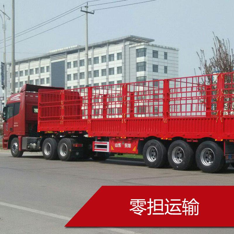 广州至济南整车运输电话