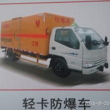 江铃危险品及防爆运输车 广州哪里有危险品及防爆运输车 多少钱一辆批发