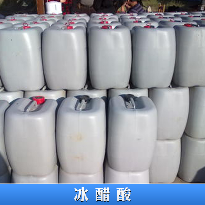 冰醋酸工业级 冰醋酸食品级 化工冰醋酸 冰醋酸批发 冰醋酸价格