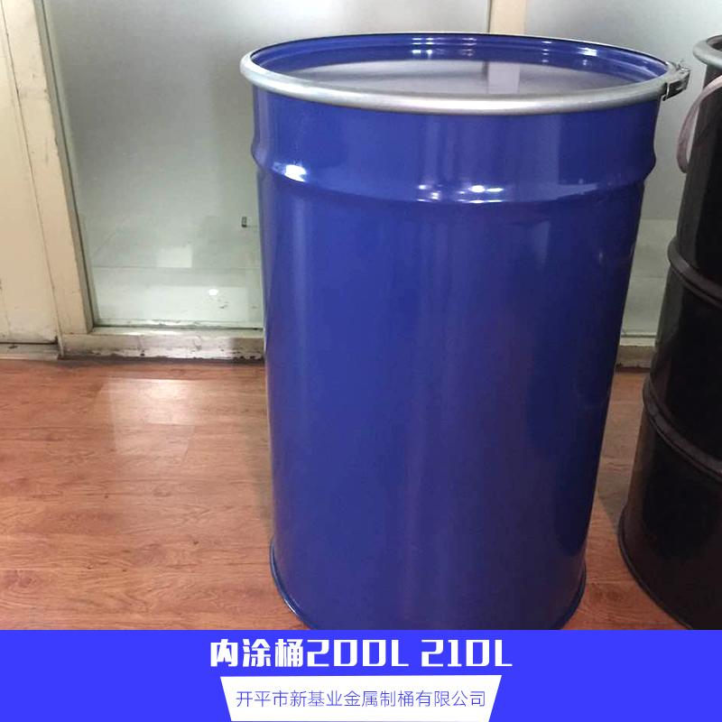 广东内涂桶200L生产厂家直销批发报价电话
