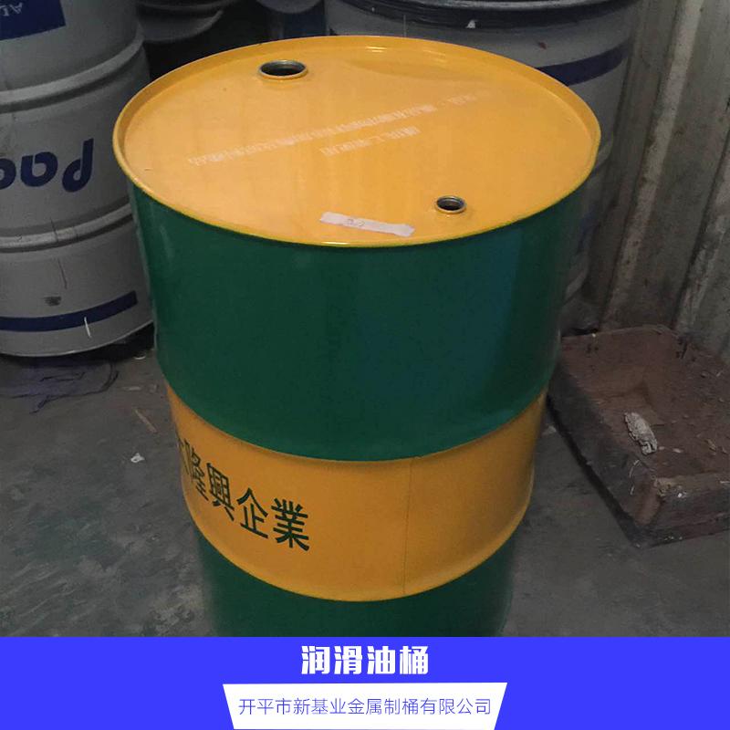 润滑油桶  开口润滑油桶 润滑油包装桶 化工铁桶 化工桶 厂家