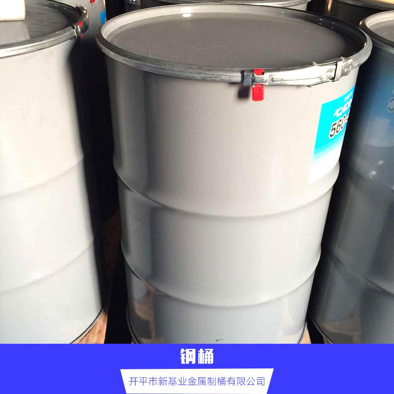 钢桶 金属钢桶 工业油桶 润滑油桶 化工桶 钢桶生产定制