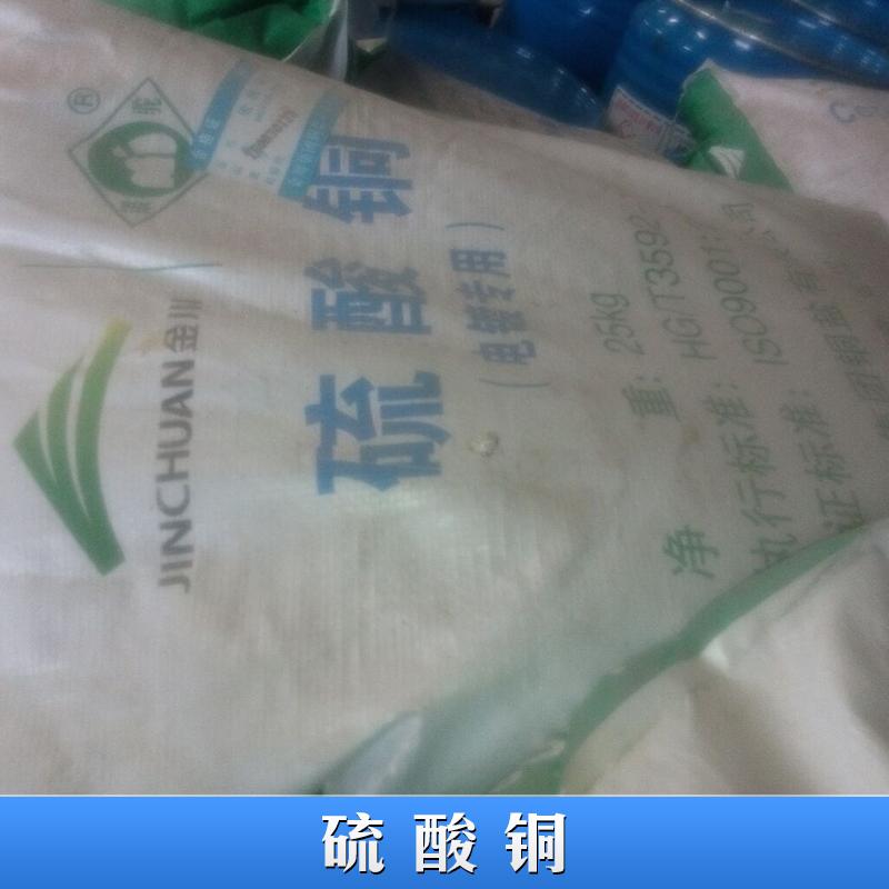 硫酸铜厂家 农用硫酸铜 电镀硫酸铜 金川硫酸铜 硫酸铜工业级