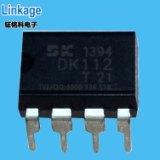 DK112充电器电源芯片12V1A电源方案芯片 手机快速充电器方案