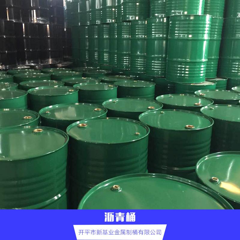 沥青桶 广东沥青桶 大铁桶 不锈钢桶 沥青化工桶 沥青桶定制