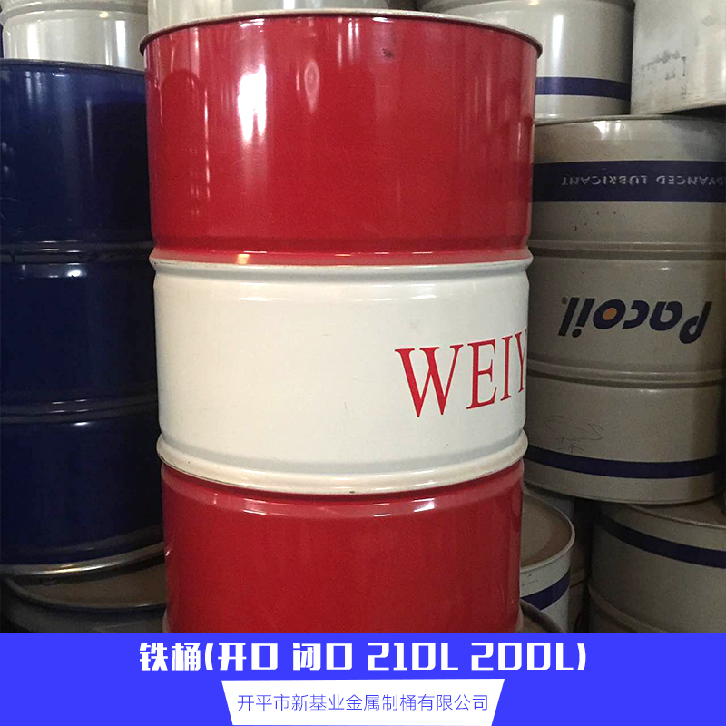 铁桶 广东铁桶  闭口铁桶 开口铁桶 铁桶200L 铁桶210L