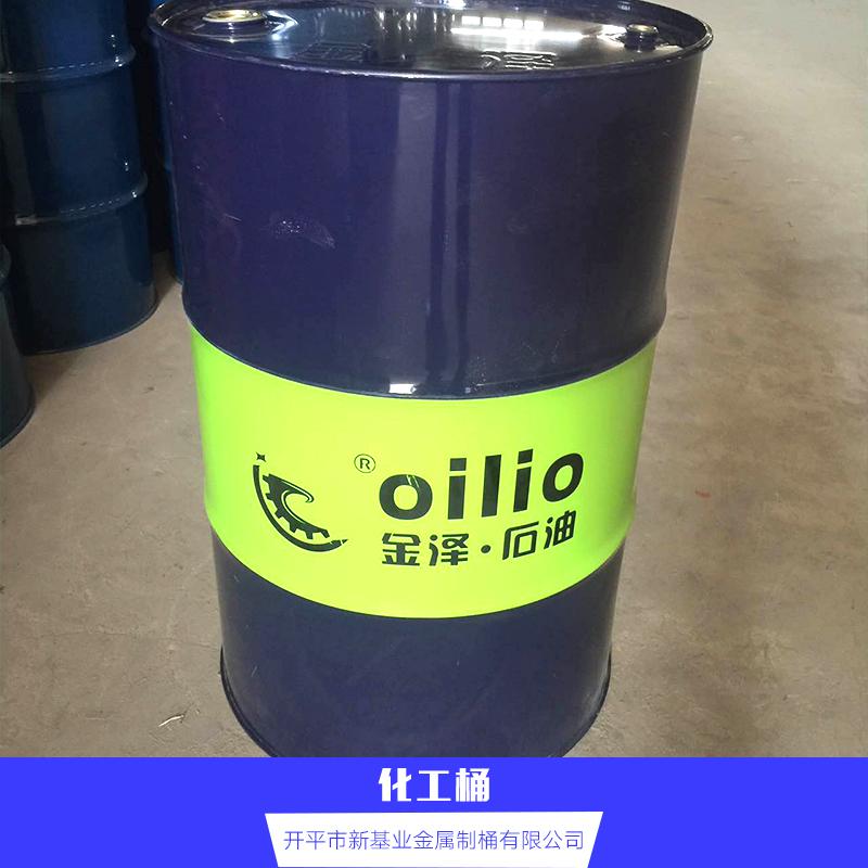 化工桶批发 原料、辅料、初加工材料  包装材料及容器图片