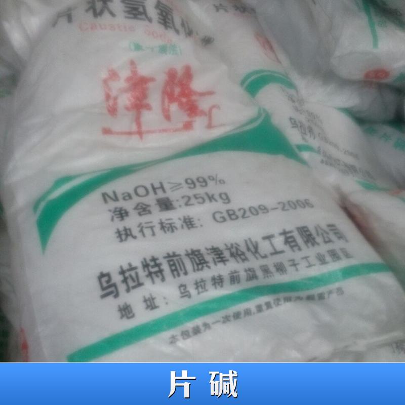 片碱 片碱工业级 天工片碱 河南片碱 片碱厂家 片碱厂家直销