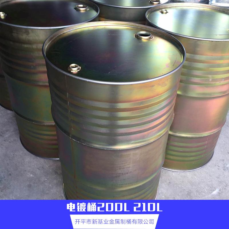 电镀桶200L,210L 工业电镀桶 金属电镀桶  电镀桶批发 电镀桶定制 厂家