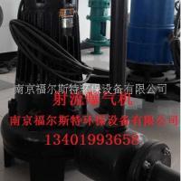 射流曝气机,南京射流曝气机,曝气机选型,浮筒式曝气机