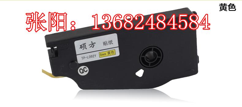 硕方线号机贴纸TP-L092W套管机TP80标签纸