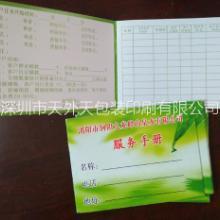印刷送水本服务手册水票  水本水票批发
