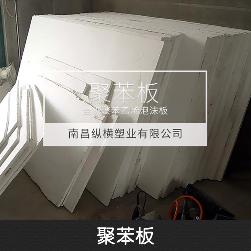 聚苯板 热固性改性聚苯板 外墙抗压防潮保温隔热板 防火阻燃保温板