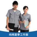纯棉夏季工作服  劳保工作服 断袖工作服 断袖夏季工作服