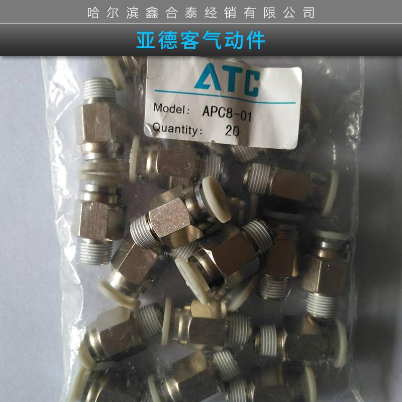 亚德客气动件 亚德客气管批发 亚德客三联件供应商 亚德客气缸现货图片