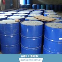 溶剂(洗网水)丝印洗网水 环保无味洗网水 油墨溶剂 网板清洗剂