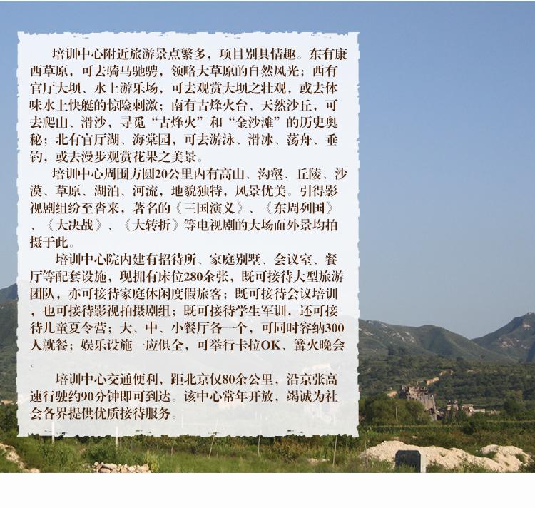 场 北京培训中心马场 接待服务部 健身娱乐服务 休闲娱乐设施