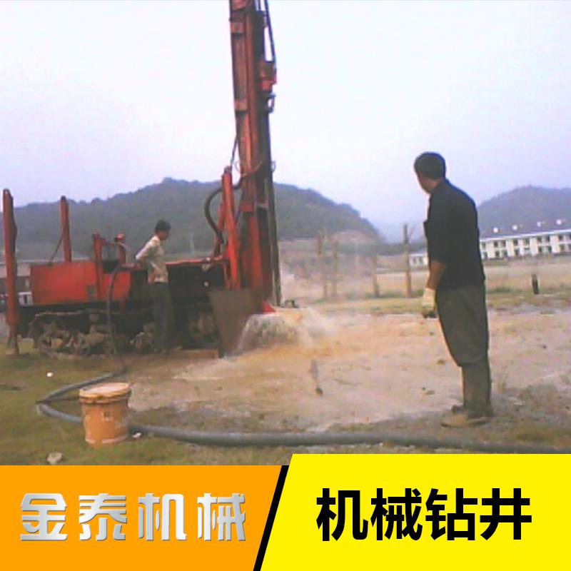 机械钻井 液压打井 机械钻井施工 机械钻井设备 机械钻井价格