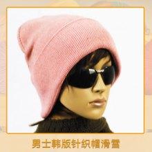 男士韩版针织帽滑雪 男士韩版针织帽滑雪帽 男士百搭针织帽滑雪帽