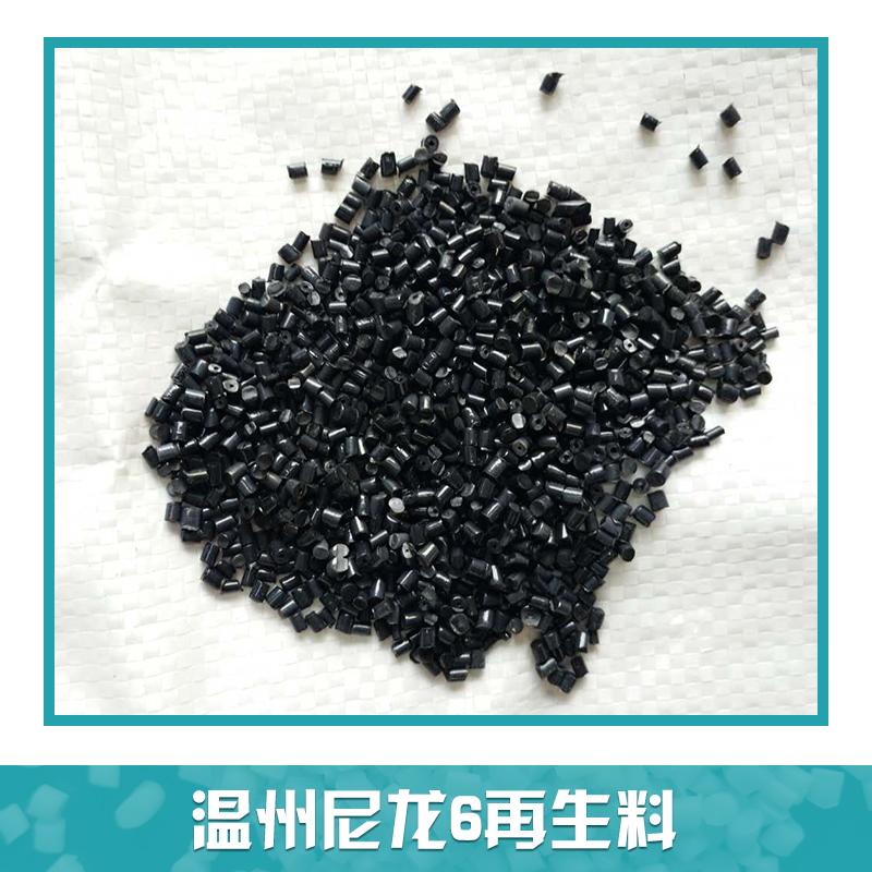 温州尼龙6再生料 PA6再生料 黑色尼龙颗粒 尼龙工程塑料 塑料粒子回料