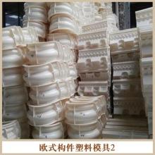 欧式构件塑料模具产品 欧式水泥构件模具 欧式罗马柱构件模具 欧式建筑构件模具批发