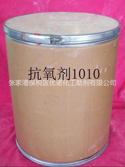 抗氧剂1010粉末 抗氧剂1010批量 抗氧剂1010厂家
