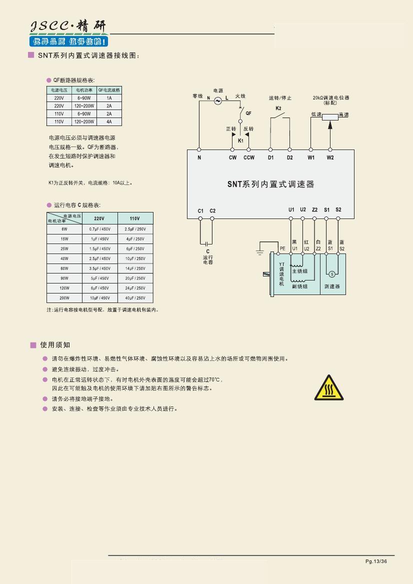 jscc精研调速器 德国制造 厦门精研自动化设备有限公司