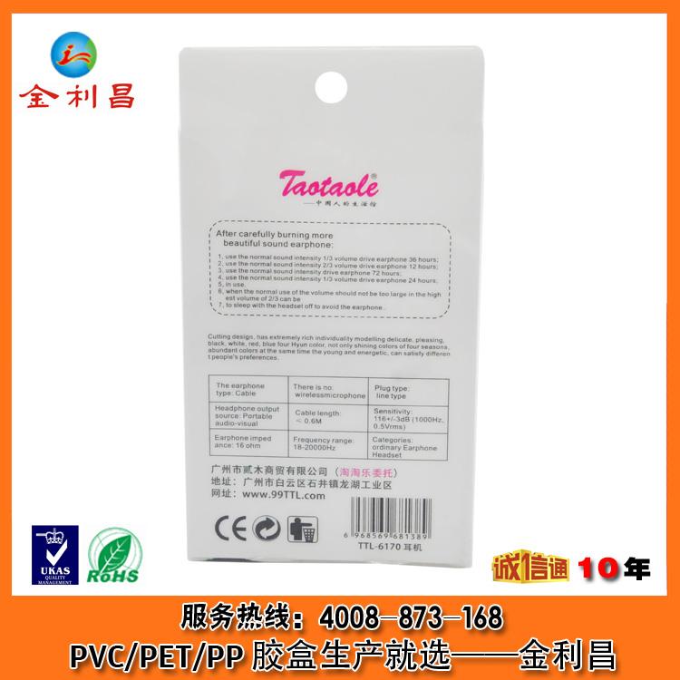 厂家直销耳机印刷包装,通用高档白卡纸质印刷包装定做