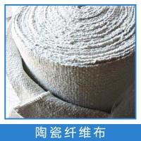 陶瓷纤维布厂家直销 陶瓷纤维布 蛭石陶瓷纤维布 陶瓷玻璃纤维布 优质陶瓷纤维布 高温陶瓷纤维布