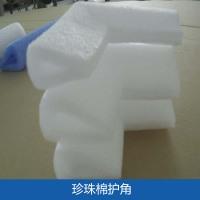哈尔滨珍珠棉护角 包装用EPE护角 U型L型珍珠棉护角 泡沫防震护角