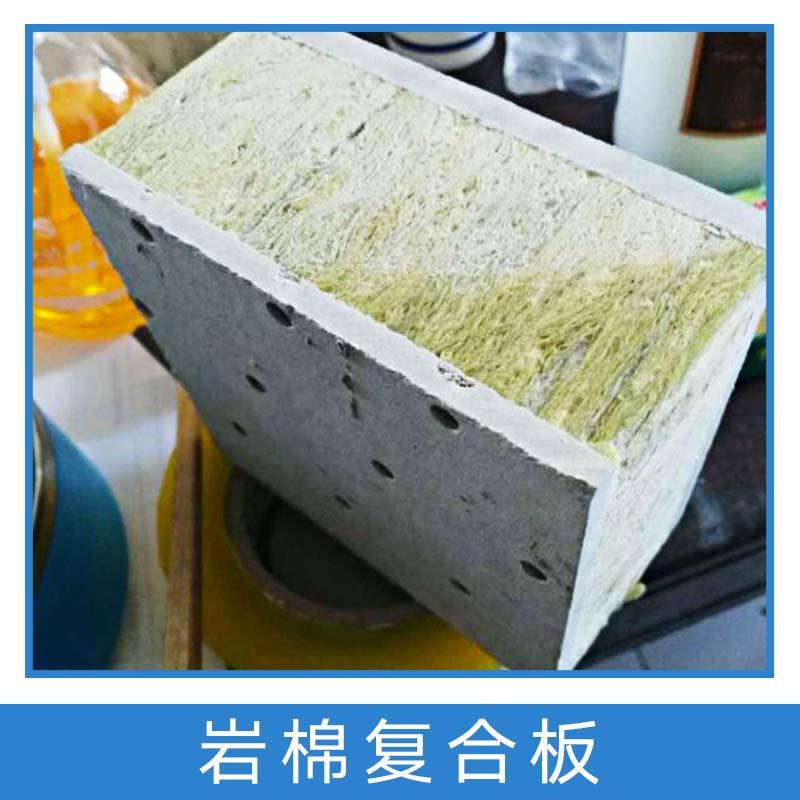 岩棉复合板厂家直销 岩棉复合板 砂浆岩棉复合板 外墙岩棉复合板 防火复合岩棉板 彩钢岩棉复合板