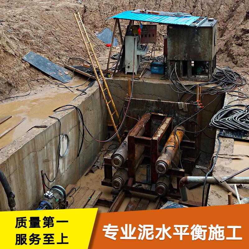 专业泥水平衡施工 泥水平衡施工方案 顶管泥水平衡施工