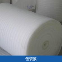 哈尔滨 包装膜 epe高密度发泡包装膜 珍珠棉内衬包装膜 气泡垫包装膜