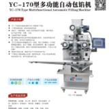 YC-170型多功能自动包馅机