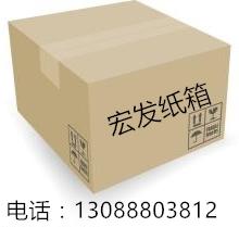 纸箱供应,东莞纸箱供应商,东莞纸箱制造厂家批发