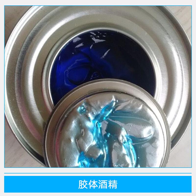 胶体燃料 固态胶体酒精 胶状酒精 胶体燃料供应商