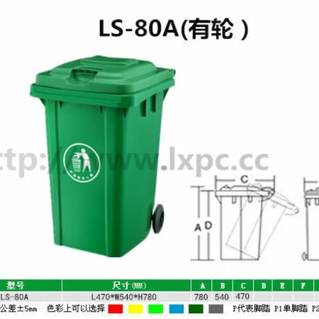 80l垃圾桶 户外环卫垃圾桶