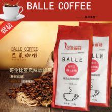 哥伦比亚风味咖啡豆咖啡粉AA级豆烘焙咖啡烘焙豆454g/袋哥伦比亚风味咖啡烘焙豆批发