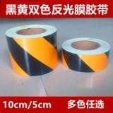 5cm黑黄斜纹反光膜施工围挡反光膜警示反光膜