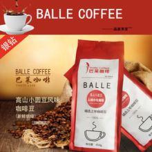 云南小粒咖啡豆小圆豆咖啡烘焙豆高海拔烘焙咖啡豆454g装批发