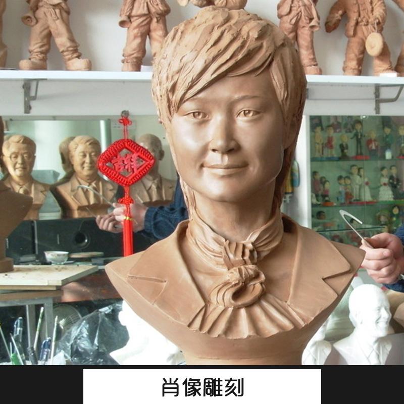 肖像雕刻 人物肖像雕刻 名人雕像 泥塑肖像雕刻摆件 河北手工肖像雕刻定制
