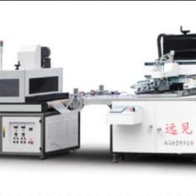 供应远见全自动丝网印刷机加UV光固机批发