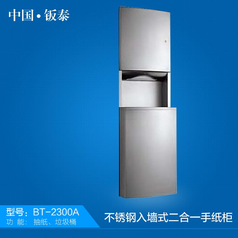 供应最新上海·钣泰 入墙式酒店专用不锈钢二合一手纸柜BT-2300A
