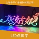 上海LED点阵字制作 LED发光字 点阵模块广告发光字 外漏发光点阵字