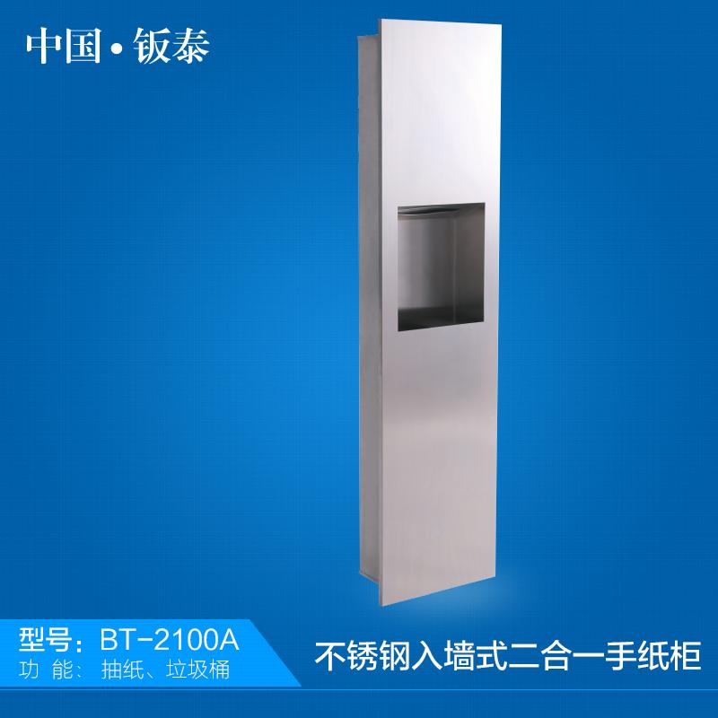 供应最新上海·钣泰 酒店 豪华专用入墙式不锈钢二合一手纸柜BT-2100A
