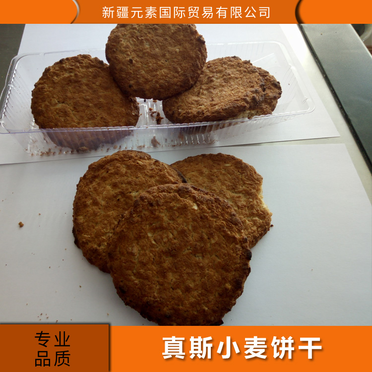 真斯小麦饼干 燕麦粗粮饼干 办公休闲进口零食品