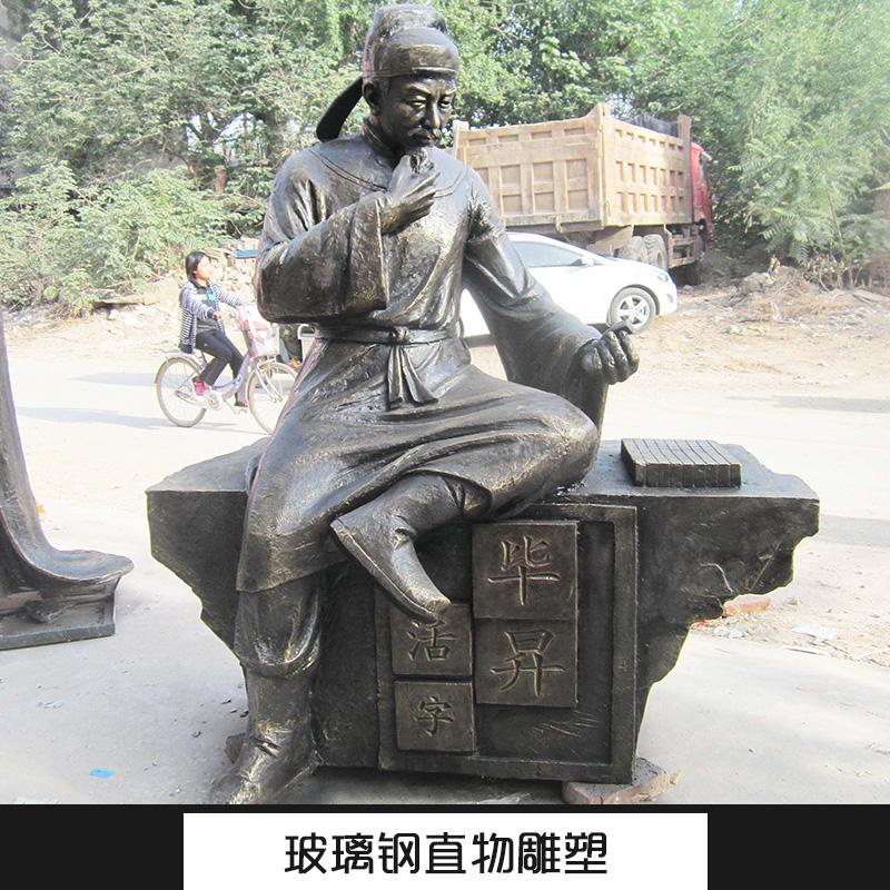 玻璃钢直物雕塑 古代名人仿铜雕塑 人物造型雕塑 园林雕塑摆件 中式雕塑