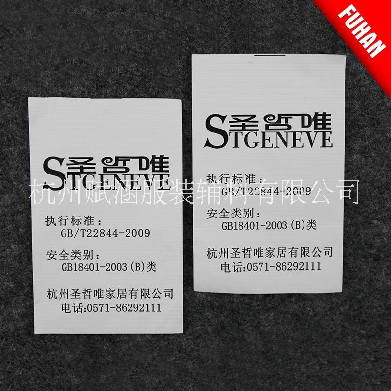 环保洗水唛 杭州环保洗水唛厂家定订棉带洗水唛,缎带洗水唛优质的环保洗水唛供应商