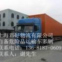 上海到常州.江阴危险品运输专线图片